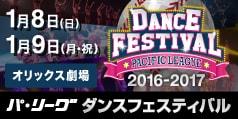 6球団共同企画!! 「パ・リーグ ダンスフェスティバル2016-2017」!!