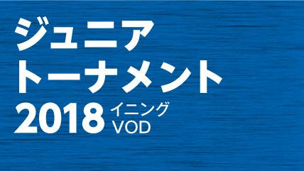 ジュニアトーナメント試合VOD